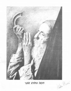 This illustration formed the frontispiece for many of the Rosh Hashanah editions of the Cantors' Review